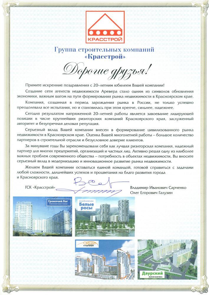 Поздравление строительной организации 93