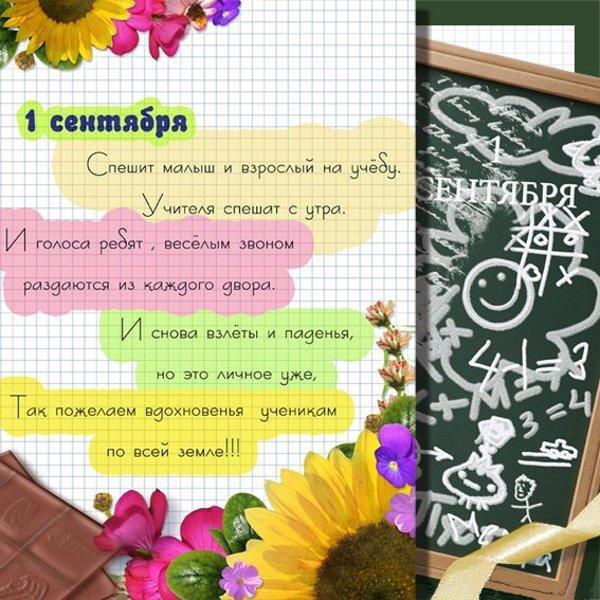 1 сентября стихи поздравления для детей 30